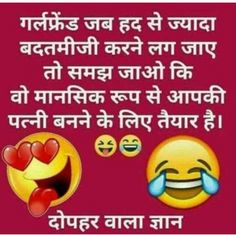 Jokes In Hindi, Hindi Quotes, Quotations, Crazy Facts, Weird Facts, Fun Facts, Punjabi Jokes, Wife Jokes, Girly Quotes