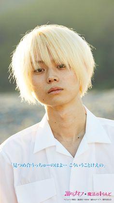 コウ/溺れるナイフ Best Portraits, Japan Art, Kpop, A Good Man, Find Image, Actors & Actresses, It Cast, Handsome, Topcoat