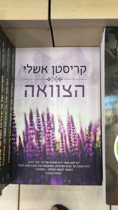 The Will in Hebrew! LOOOOOVE!