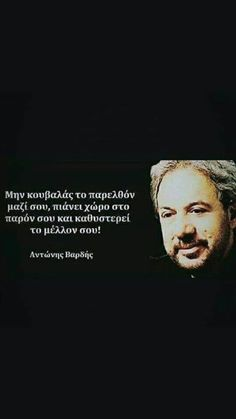 Greek, Humor, Sayings, Words, Quotes, Poster, Quotations, Lyrics, Humour