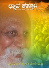 Dec 2009 http://pssmovement.org/eng/index.php/publications/magazines/14-publications/magazines/130-dhyana-kasturi