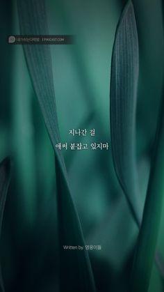 배경화면 모음 / 좋은 글귀 97탄 : 네이버 블로그 Korean Quotes, Rare Words, Famous Quotes, Business Card Design, Cool Words, Poems, Graphic Design, Lettering, Writing