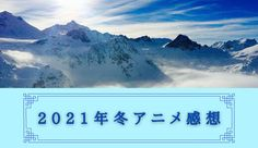 どうも、ズッカズです。  スマホアプリのウマ娘 プリティーダービーに没頭していたら今期アニメが終わっていました。 慌てて追っていたアニメを見終えたので感想を書いていこうと思います。  恒例行事的な ... Mount Everest, Mountains, Winter, Nature, Anime, Travel, Winter Time, Naturaleza, Viajes