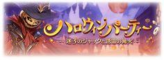 event_2017_haloween_news_01