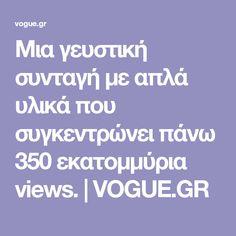 Μια γευστική συνταγή με απλά υλικά που συγκεντρώνει πάνω 350 εκατομμύρια views.   VOGUE.GR Feta, Vogue, Cooking, Kitchen, Brewing, Cuisine, Cook, En Vogue