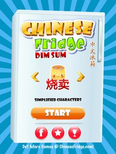 Chinese Fridge Dim Sum helps kids learn Chinese with some delicious vocabulary. You can download it free for iPad from the official Chinese Fridge website or the App Store.