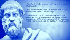 Platon Love Quotes, Inspirational Quotes, Greek Words, Greek Quotes, Wise Words, Einstein, Quotations, Greece, Literature