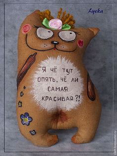 Купить Ароматизированные кошечки - коричневый, ароматизированная игрушка, ароматизированная кукла, котик, юмор, смешной подарок