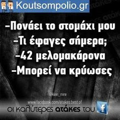 New Quotes, Wisdom Quotes, Poetry Quotes, Love Quotes, Funny Quotes, Inspirational Quotes, Funny Greek, Big Words, Greek Quotes
