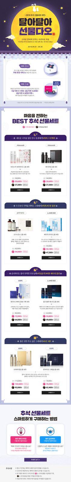 2018 추석 선물 대전 달아-달아- 선물 다오! Page Design, Web Design, Korea Design, Event Banner, Promotional Design, Event Page, Mid Autumn Festival, Web Layout, Layout Template
