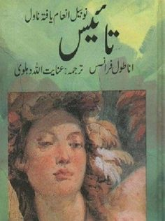 the old man and the sea pdf in urdu