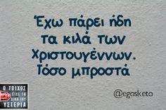 Οι Μεγάλες Αλήθειες του Σαββατοκύριακου - ΜΕΓΑΛΕΣ ΑΛΗΘΕΙΕΣ - Viral - LiFO Funny Greek Quotes, Funny Quotes, Smart Quotes, Try Not To Laugh, Just Kidding, True Words, Funny Moments, The Funny, Favorite Quotes