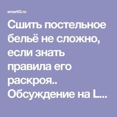 Сшить постельное бельё не сложно, если знать правила его раскроя.. Обсуждение на LiveInternet - Российский Сервис Онлайн-Дневников