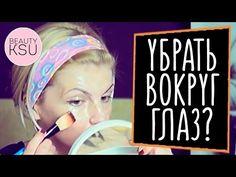 Как убрать морщины вокруг глаз (мед, яйцо, мука). Маски от морщин Beauty Ksu - YouTube