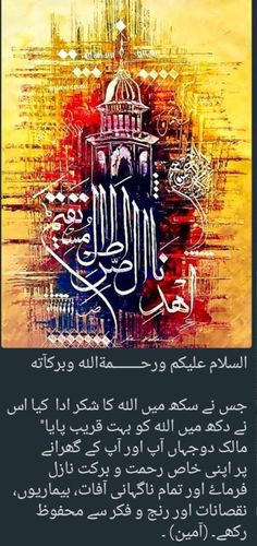 Morning Dua, Good Morning Gif, Morning Wish, Good Morning Images, Quran Tilawat, Beautiful Dua, Best Youtubers, Islamic Calligraphy, Positive Quotes