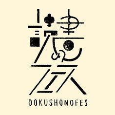読書のフェス DOKUSHONOFES