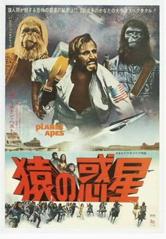 Planet Of The Apes Top From Left: Maurice Evans Charlton Heston On Japanese Poster Art 1968 Tm And Copyright Century Fox Film Corp. All Rights Reserved./Courtesy Everett Collection Movie Poster Masterprint x Sf Movies, Fiction Movies, Sci Fi Movies, Science Fiction, Famous Movies, 1960s Movies, Amazing Movies, Classic Movie Posters, Movie Poster Art