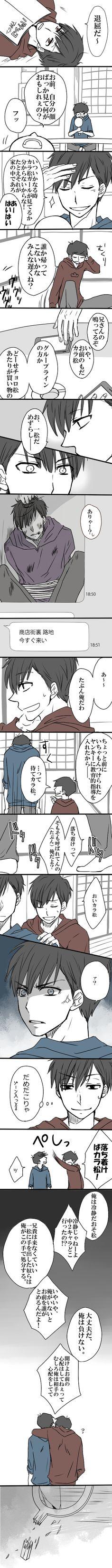 「ちょっと待ったカラ松【腐】」/「水無月」の漫画 [pixiv]
