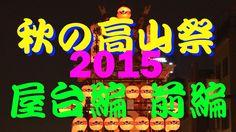 """【散策物語】 秋の高山祭 2015 「屋台編・前編」 """"Autumn's Takayama Festival 2015 at Gifu, Japan"""""""