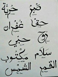 - - #smalltattoos Muslim Tattoos, Arabic Tattoos, Arabic Calligraphy Tattoo, Arabic Tattoo Quotes, Arabic Writing Tattoo, Tattoo Words, Small Tattoos, Mini Tattoos, Dope Tattoos
