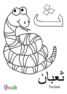 A Crafty Arab: Arabic Alphabet coloring pages.Tha is for Thu'ban Arabic Alphabet Pdf, Alphabet Letter Crafts, Alphabet Cards, Russian Alphabet, Printable Alphabet, Preschool Alphabet, Letter G, Alphabet Coloring Pages, Animal Coloring Pages