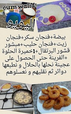 "recettes sucrées de ""oum walid"" Ph Food Chart, Lebanese Desserts, Homemade Croissants, Tunisian Food, Algerian Recipes, Arabian Food, Arabic Sweets, Ramadan Recipes, Best Food Ever"