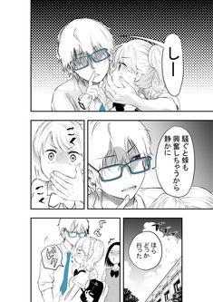 栗田あぐり (@kurita_aguri) さんの漫画 | 76作目 | ツイコミ(仮) Manga, Anime, Sleeve, Manga Comics, Anime Shows