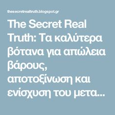The Secret Real Truth: Τα καλύτερα βότανα για απώλεια βάρους, αποτοξίνωση και ενίσχυση του μεταβολισμού