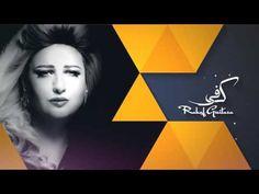 رهف جيتارا - كفا  (النسخة الاصلية) | 2016 | Rahaf Guitara - Kafa (Official Audio) - YouTube