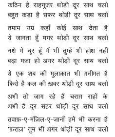 image shayari for कठिन है राहगुज़र थोड़ी दूर साथ चलो बहुत कड़ा है सफ़र थोड़ी दूर साथ चलो अभी है दूर सहर थोड़ी दूर सा... Hindi Quotes Images, Shyari Quotes, Hindi Quotes On Life, People Quotes, Poetry Quotes, Life Quotes, Poetry Hindi, Urdu Poetry Romantic, Sayri Hindi Love