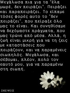 Έτσι...ακριβώς έτσι!!! Favorite Quotes, Best Quotes, Love Quotes, Inspirational Quotes, Big Words, Greek Words, Wisdom Quotes, Quotes To Live By, Life Thoughts