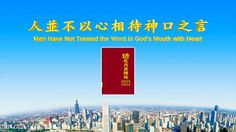 """Trust in God   Hymn of God's Word """"Men Have Not Treated the Word in God'..."""