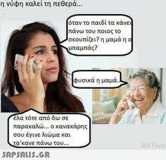 Greek Memes, Greek Quotes, Greece Photography, Funny Memes, Jokes, Photo Quotes, Funny Photos, Minions, Teen