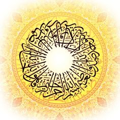 Surat al-Ikhlas (Quran 112) Calligraphy