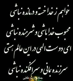 Poem Quotes, Life Quotes, Father Poems, Just For Laughs Gags, Happy Birthday Wishes Cards, Intelligence Quotes, Picture Writing Prompts, Persian Poetry, Persian Culture