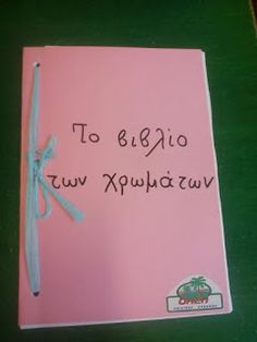 Learning Colors, Crafts For Kids, Colours, Shapes, Blog, Greek, Notebook, Crafts For Children, Greek Language