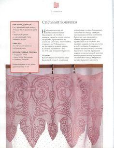 Gardine häkeln - crochet curtain Sin sin título. Hable con LiveInternet - Servicio Rusos Diarios Online
