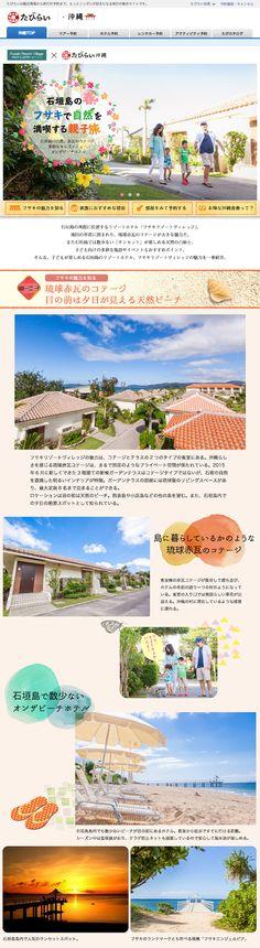 《たびらい沖縄》フサキリゾートヴィレッジ | 沖縄の広告制作会社 カリタス -Caritas- It Works, Faces, Nailed It