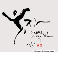 Caligraphy, Calligraphy Art, Typography, Lettering, Drawing Practice, Image Title, Idioms, Art Boards, Anime Art