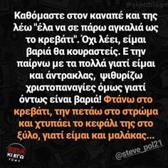 Funny Greek Quotes, Funny Quotes, Stupid Funny Memes, Funny Shit, Just Me, Laugh Out Loud, Fun Facts, Laughter, Dollar Money