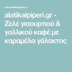 alatikaipiperi.gr - Ζελέ γιαουρτιού & γαλλικού καφέ με καραμέλα γάλακτος