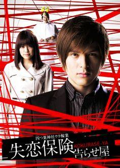 Shitsuren Hoken (Japanese Drama).