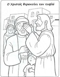 Catholic Teaching We Are Taught Jesus Used His Godly Powers To Perform The Miracle In Healing Blind Man This Represents Anointing Of Sick Because