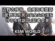 【KSM】辺野古移設 翁長知事を提訴「宜野湾市民の安全な生活を守る市民訴訟」記者会見