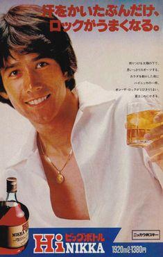 ニッカウヰスキー ハイニッカ ビッグボトル 草刈正雄 広告 1977 Retro Advertising, Vintage Advertisements, Vintage Ads, Vintage Prints, Vintage Posters, Turning Japanese, Vintage Japanese, Feelings, Nostalgia