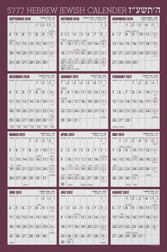 Hebrew Jewish Wall Calendar Poster – Wine Color Background – 5777 – 2017. A great Rosh Hashanah gift for the new Jewish year! This calendar features all Jewish holidays, Shabbat readings (Parashat Hashavuah). The dates are typed in Hebrew and in English. This calendar features 12 months of the Jewish year 5777 from September 2016 to August 2017. You can easily change the background color. We wish you Shana Tova! (Happy New Year – Hebrew). More at www.superdazzle.com