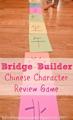 Monkeys & Mooncakes: Bridge Builder: Chinese Character Review Game
