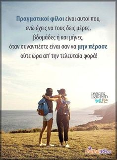 Friends for ever – Nicewords Goal Quotes, Bff Quotes, Greek Quotes, Friendship Party, Friendship Quotes, Good Night Quotes, I Love Books, True Words, Picture Quotes
