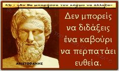 Stealing Quotes, Greek Quotes, Wise Words, Wisdom, Ads, Thoughts, Fitness, Life, Philosophy