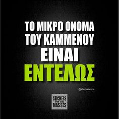 Let's Have Fun, Greek Quotes, True Words, Just For Laughs, Laugh Out Loud, Picture Quotes, Laughter, Haha, Funny Pictures